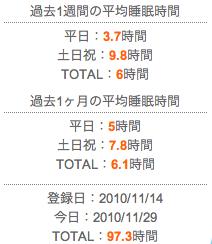 スクリーンショット(2010-11-29 15.29.55).png
