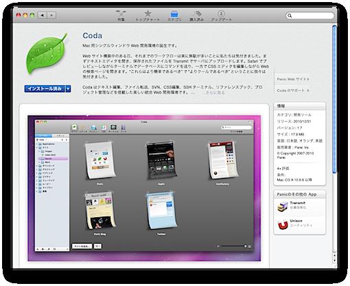 スクリーンショット(2011-01-10 18.28.06).png