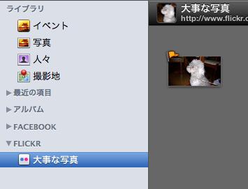 iPhotoからflickrへ