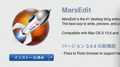 MarsEdit