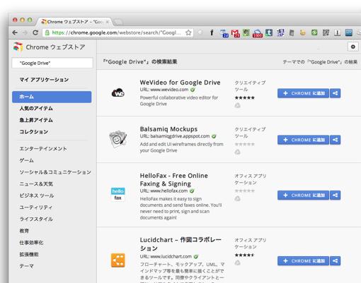 Google Drive対応Google Chromeアプリ