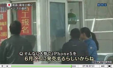 Iphone5は6月ごろ発売!?