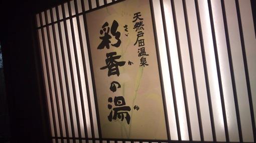 埼玉県の戸田にある彩香の湯