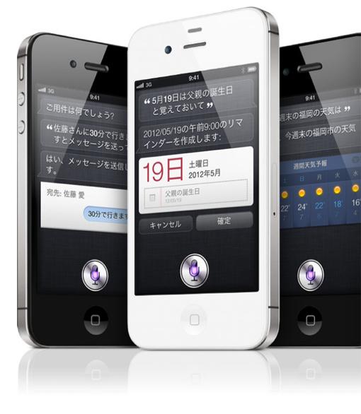 iPhoneとSiri