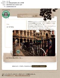 スターバックスのサイトでこのMIRANOのメッセージカードが